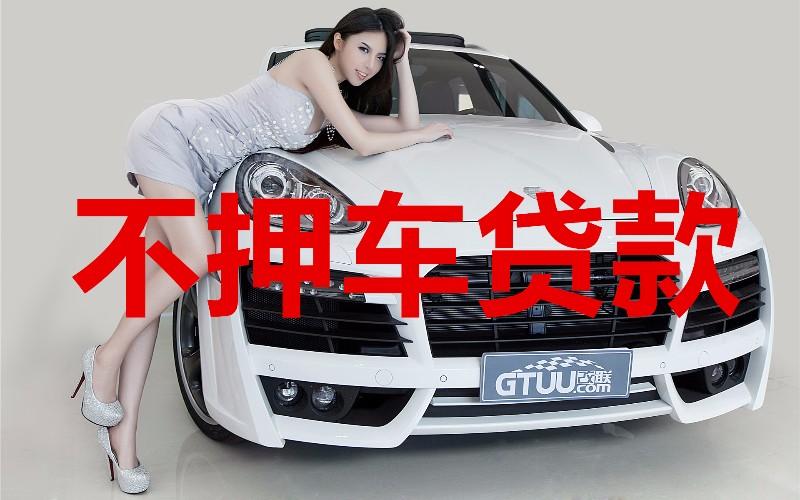 不押车贷款 押车贷款 不押车不押证贷款 !全深圳1小时放款!