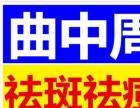 《曲中周》福州加盟店、专业祛斑、祛痘、终生不反弹
