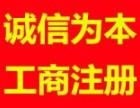 北京工商代办-营业执照-记账报税-变更解异常-一站式服务