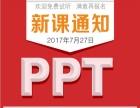 商务办公班-PPT新课通知