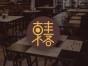深圳LOGO设计,标志设计,旅游互联网连锁餐饮品牌设计