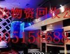 苏州饭店设备回收 苏州酒店拆除设备回收 宾馆KTV设备回收