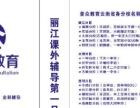 小初高暑假全科辅导 首选丽江最大辅导机构普众教育