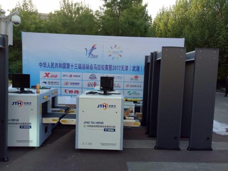 北京安检机,安检门等安检设备租赁