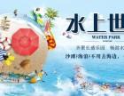 连云港长盛水上世界门票低价出售