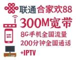 大连联通宽带300M光纤每月88元含200分钟8G流量