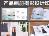企业画册设计印刷,宣传册目录手提袋印刷,笔记本印刷