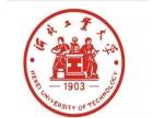 河北工业大学成人高考2017年函授报名时间及招生时间