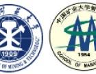 中国矿业大学EMBA项目招生简章