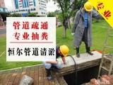 江北白沙专业环卫抽粪-管道清洗清淤-化粪池清理-管道疏通