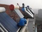 楚雄维修太阳能公司+太阳能漏水维修+更换安装太阳能水管