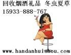 邯郸高价回收烟酒.馆陶收烟酒邯郸县邯郸市高价收烟收酒