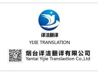 烟台翻译公司,烟台翻译,英语韩语日语翻译,译洁翻译