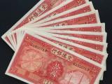 长春市回收袁大头,长春回收连体钞,长春回收老版钱币纸币