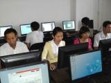 郑州电脑操作培训