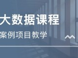上海java培訓機構,網絡安全運維培訓