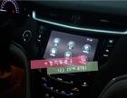 凯迪拉克ATSXTSCTSXT5SRXCT6加装导航倒车影像