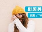 深圳日常英语培训哪里好?南山出国托福雅思英语商务英语培训