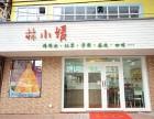 江门林小媛甜品总部在哪林小媛加盟电话