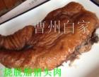特色美食尽在曹州白家,放心好食品,菏泽地方名吃