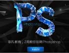 上海Photoshop培训 学PS选非学院 学平面设计真本事