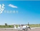 亚欧航空人才培训,飞行员、空姐、空少、安检、机务