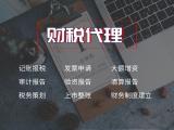 天津市静海区代理记账一年,免费注册公司