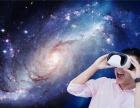 身临其境VR主题影院加盟方式及加盟费多少钱