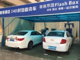 智能自助洗車機有市場
