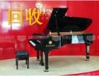 东城区国运钢琴回收雍和宫和平里东直门安定门灯市口钢琴回收