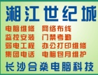 长沙湘江世纪城安防监控安装维修,湘江世纪城广播弱电安装维修
