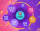 2017年广东省考笔试辅导课程 红领决胜43天