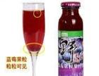 郎酒、野老大蓝莓汁生日宴婚宴免费送货