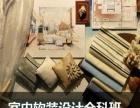 上海室内装饰设计培训班、室内软装培训