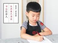 习墨去书画学校 少儿书法培训,随到随学,0元试听