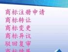 天津商标注册商标转让专业查询免费咨询专业代理
