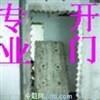 北京专业6开门加固6专业开门洞公司