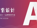 马鞍山广告设计制作 喷绘 写真 横幅 单页