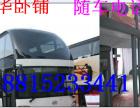 从~温州到宜宾客车 卧铺 汽车(15825669926)
