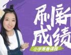惠州小学三年级英语辅导综合培优班