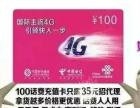 4G通话充值卡