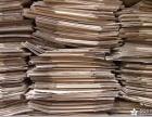 杭州市萧山区废旧纸板回收 纸箱回收 废纸回收 书纸报纸回收