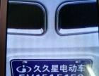 四轮电动轿车