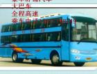 从(从杭州到南阳站内汽车15057198149)++客运汽车