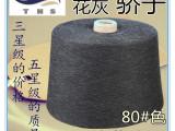 厂家直销人棉黏胶花灰纱直纺麻灰纱40s针织机织纱线裤袜围巾专用