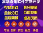 公众号小程序app定制设计开发神游公司
