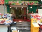 水果蔬菜粮油超市