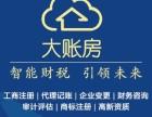 杭州专业注册公司(含地址),代理记账,注销变更,处理税务异常
