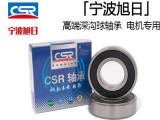 划算CSR宁波旭日深沟球低噪音6307RS电机机械轴承推荐