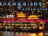 浦江游览自助餐 新龙船自助300元 浦江游览t船餐